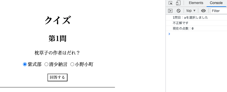 javascript-miniquiz