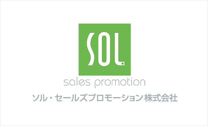 ソル・セールズプロモーション株式会社