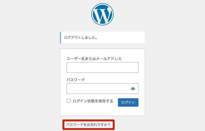 reset wordpres password