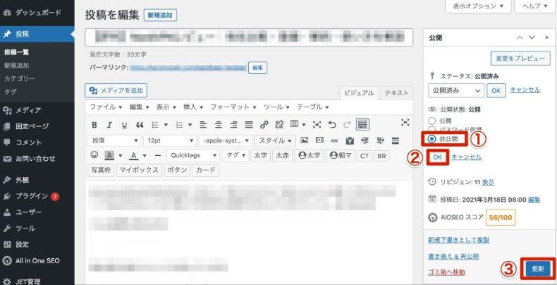 WordPress Private