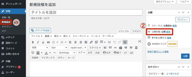 Wordpress Private page