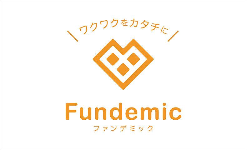 Fundemic(ファンデミック)