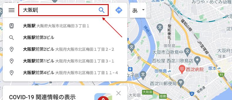 Googleマップで住所検索