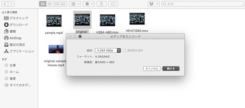 H.264 480Pでエンコード