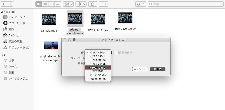 HEVC 1080Pでエンコード