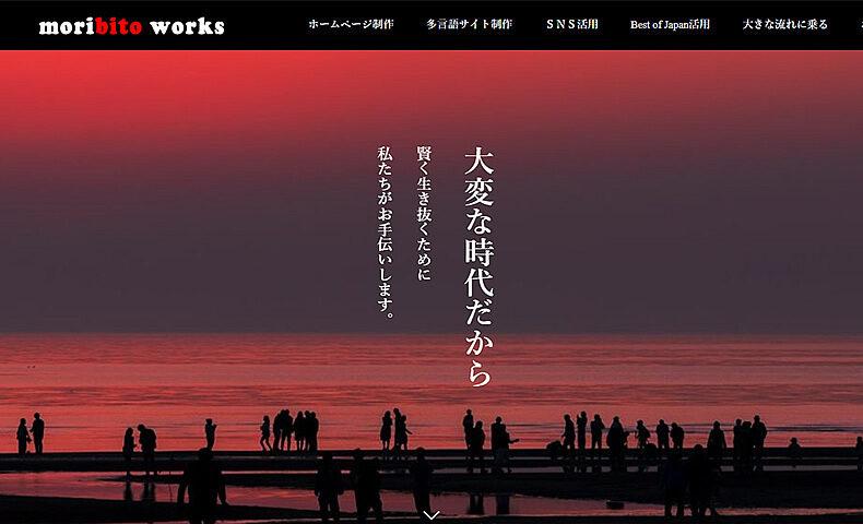 moribito works