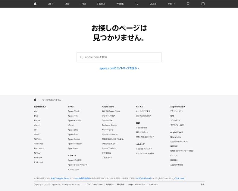 appleの404ページ