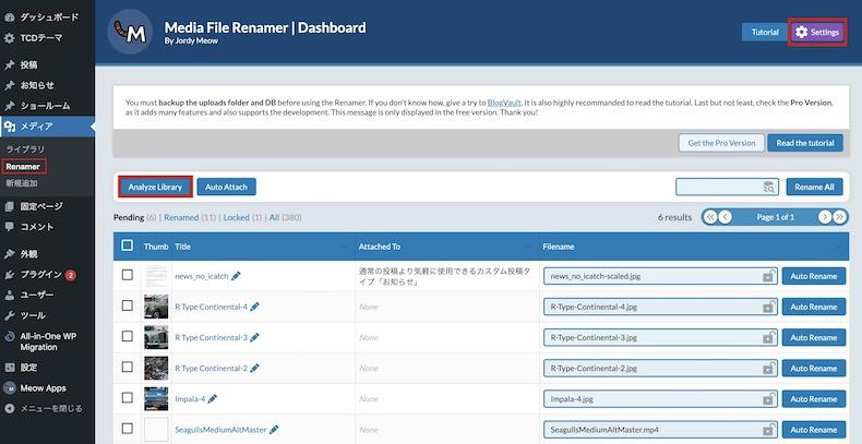 「Media File Renamer」のダッシュボード