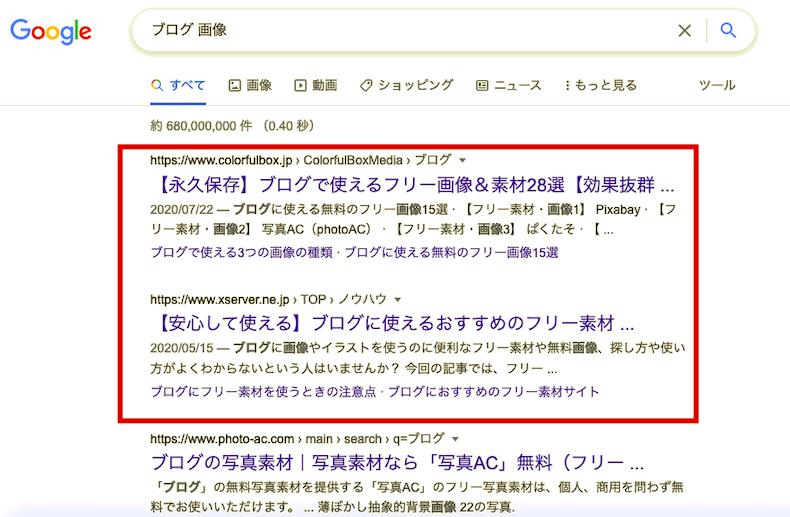 Google検索で検索意図を調べる