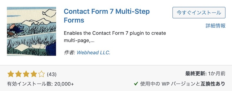 Multi-Step Formsのイメージ