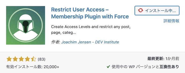 Restrict User Accessのイメージ