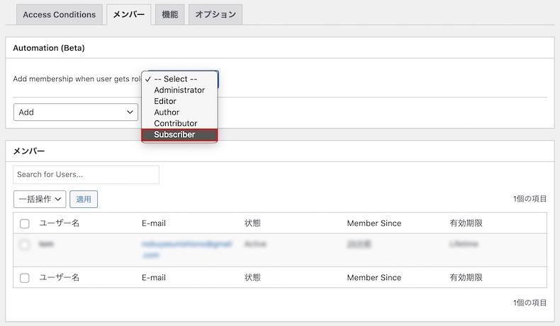 ユーザー権限の指定箇所2