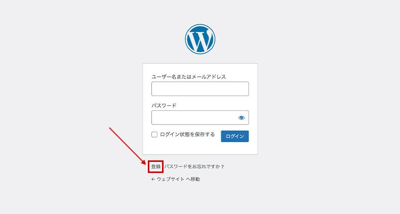 「だれでもユーザー登録ができるようにする」画面