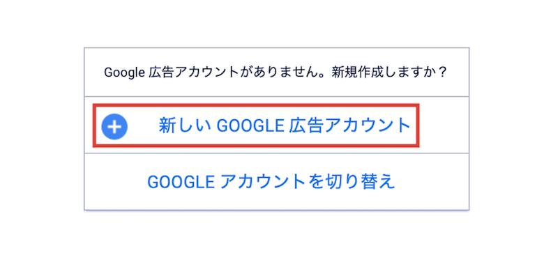 Google広告アカウント作成