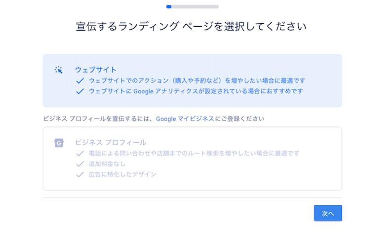 ランディングページの選択画面