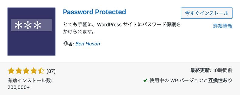 Password Protectedを追加