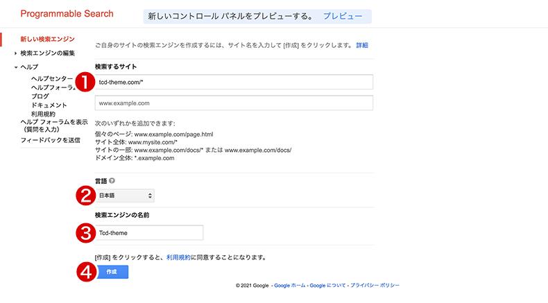 新しい検索エンジンの追加