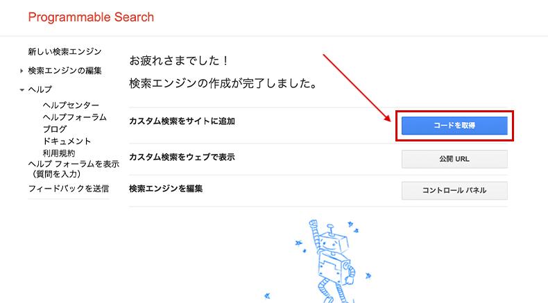 カスタム検索のコード取得