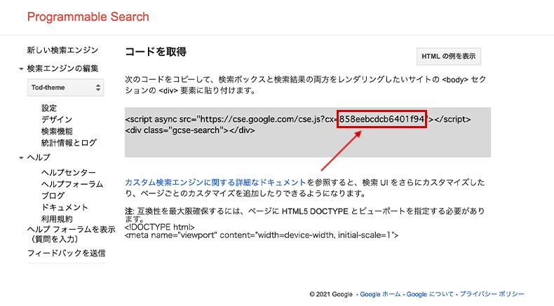 カスタム検索コードの取得