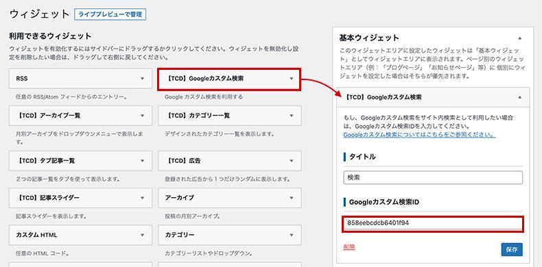 ウィジェットでGoogleカスタム検索を追加する