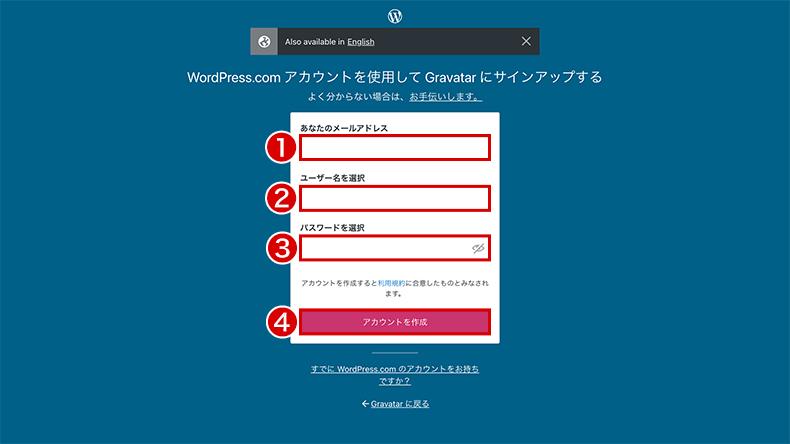 Gravatarの登録画面