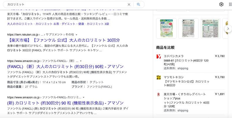 検索結果をECサイトが独占している状態