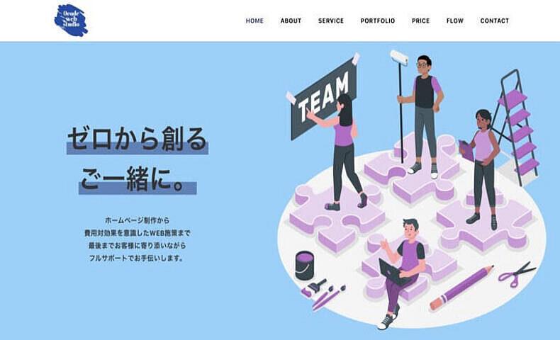 0code web studio (ゼロコードウェブスタジオ)