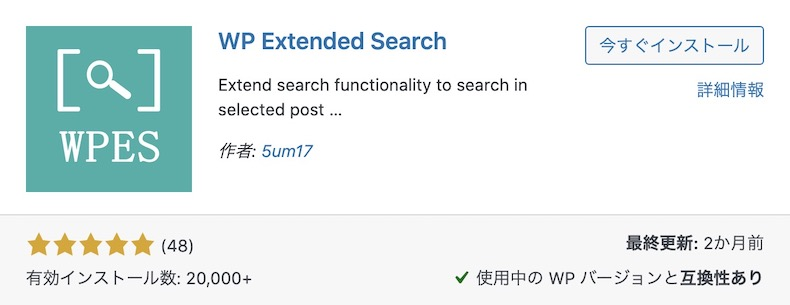WP Extended Searchのイメージ