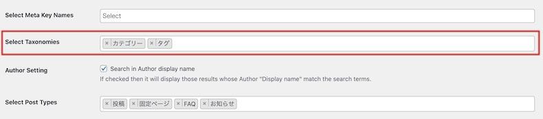 カテゴリーやタグを検索対象に含む設定箇所