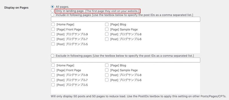 表示するページの指定箇所