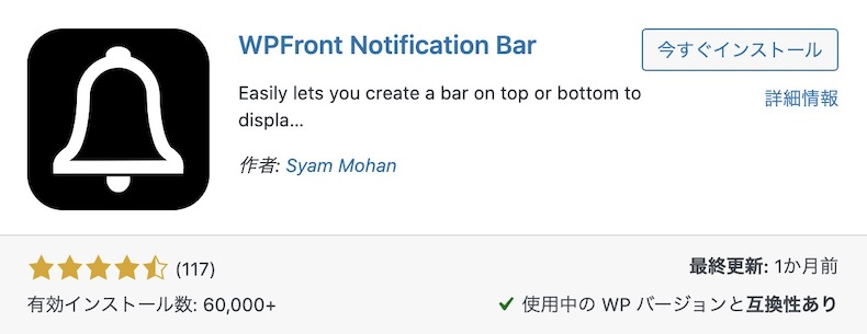 WPFront-Notification-Barのイメージ