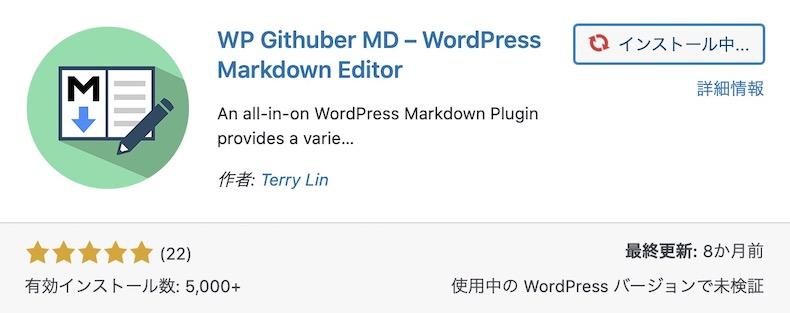 WP Githuber MDのイメージ