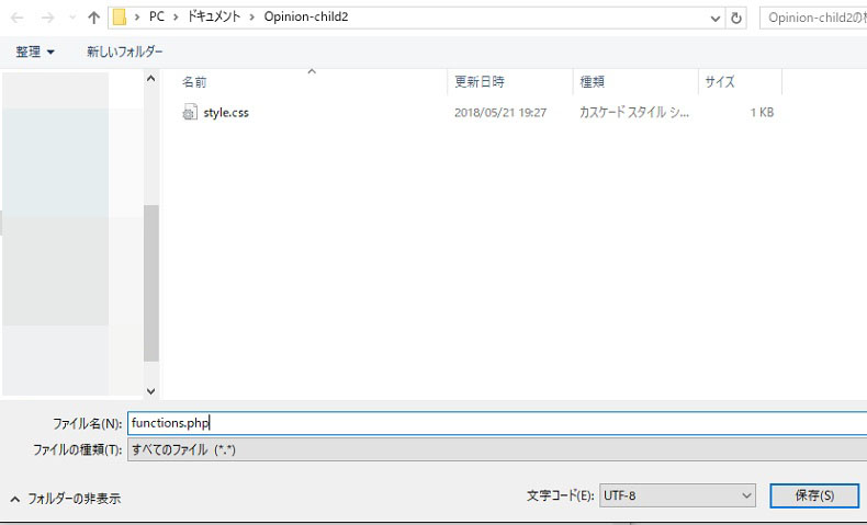 functions.phpを作成