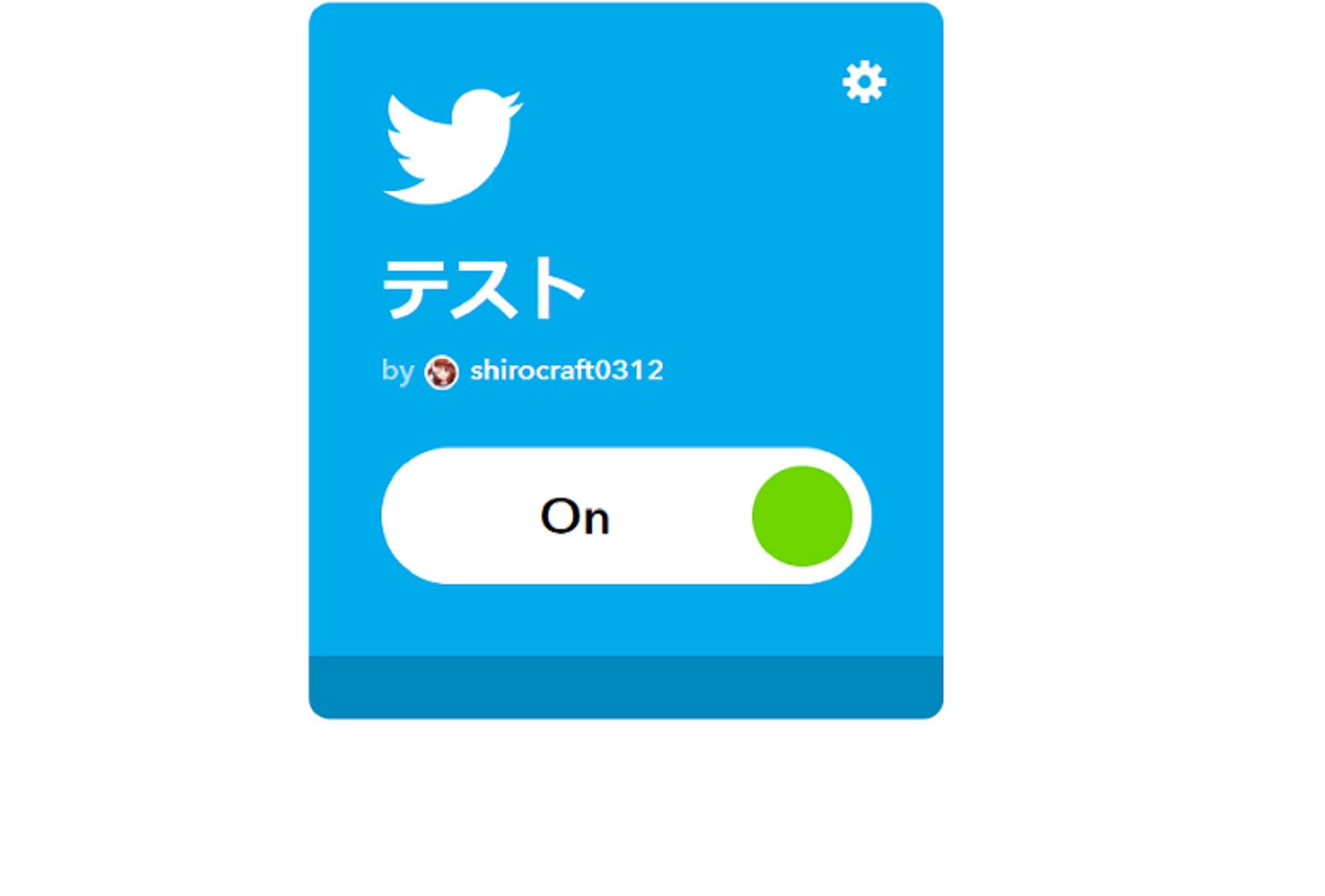 IFTTTアプリ完成