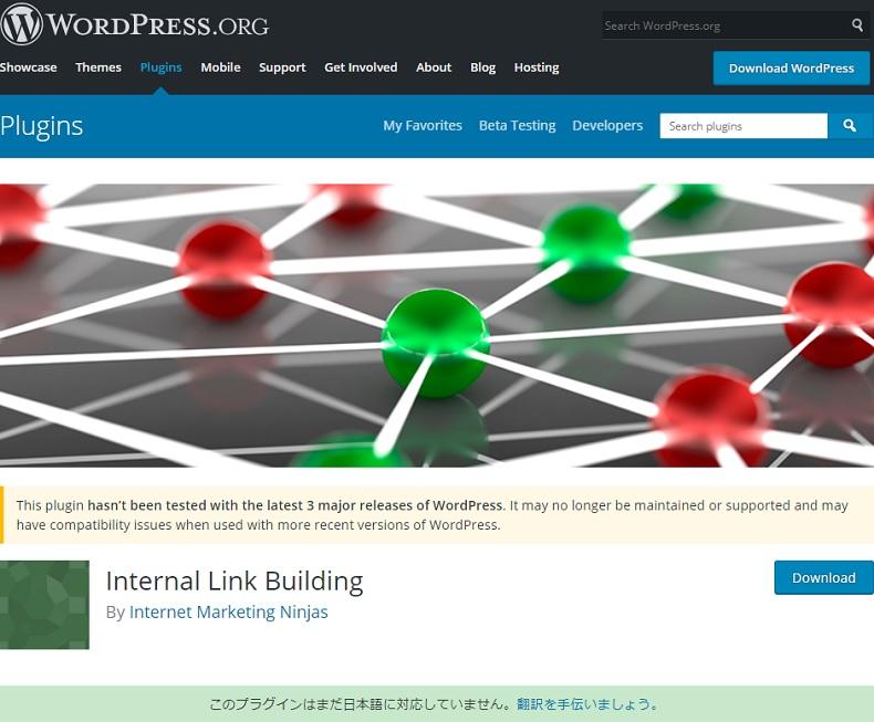 「Internal Link Building」のインストール