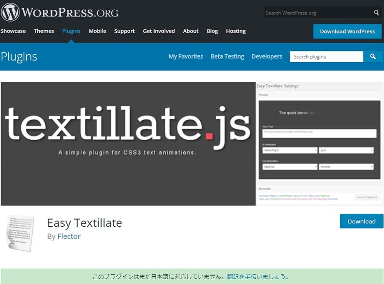 動きのある文章を生み出すプラグイン「Easy Textillate」
