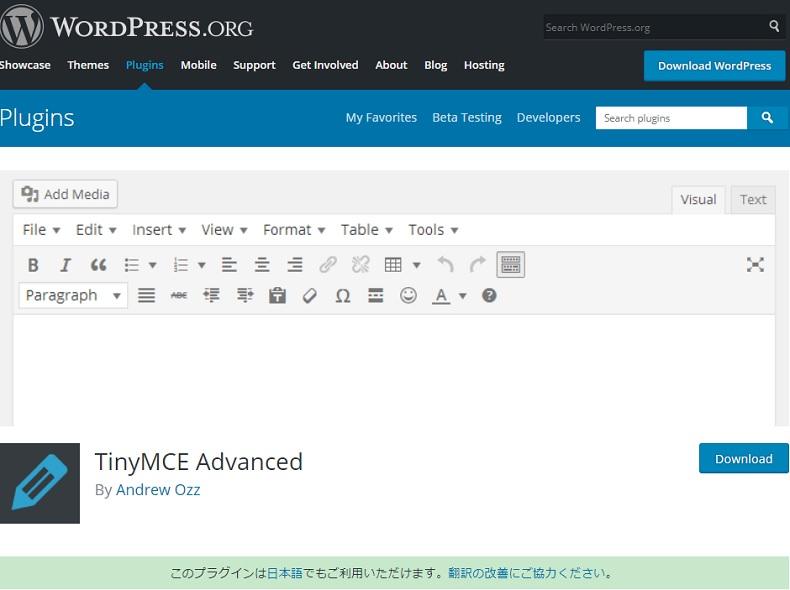 HTMLのタグ付けを簡略化する「TinyMCE Advanced」