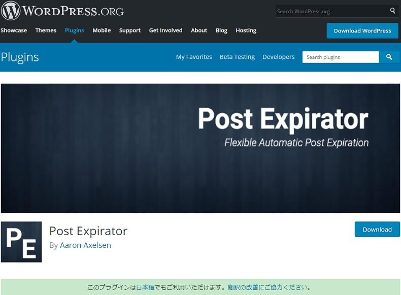 Post Expiratorのインストール