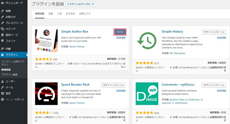 「Simple Author Box」の使い方