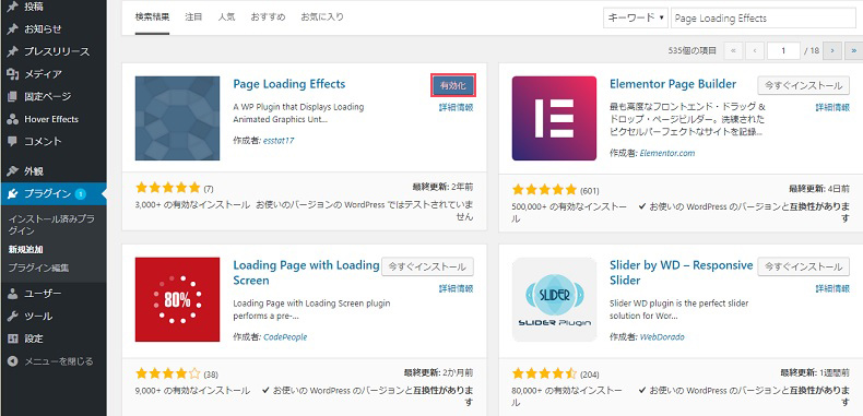 「Page Loading Effects」の有効化