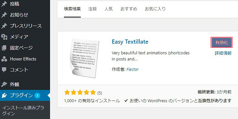 「Easy Textillate」のインストール