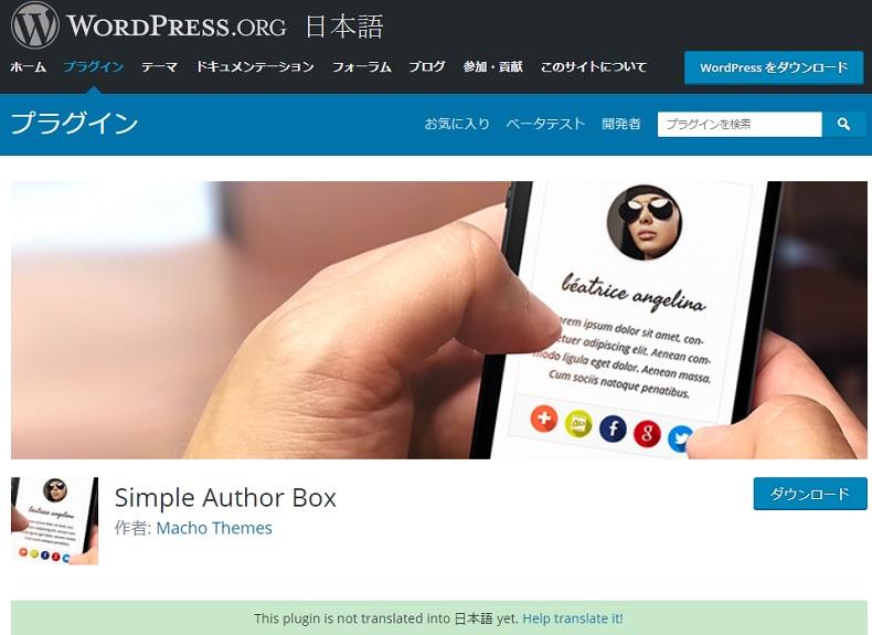 署名記事化に役立つ「Simple Author Box」