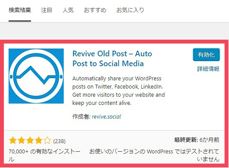 「Revive Old Post 」を有効化