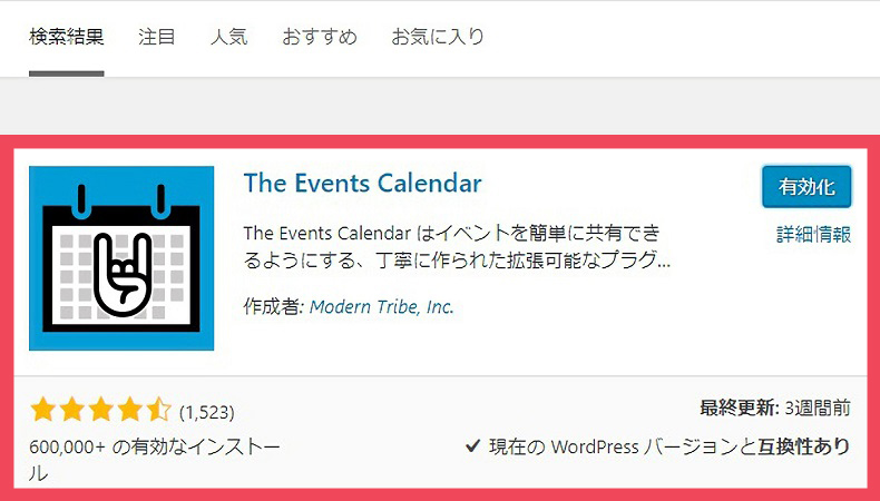 「The Events Calendar」のインストール