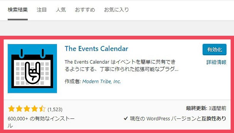 「The Events Calendar」のインストール