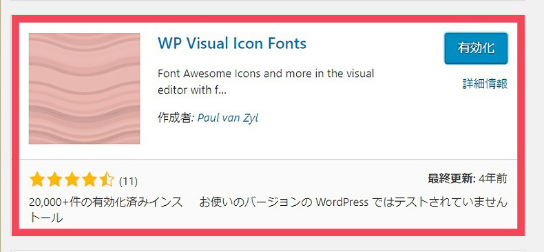 「WP Visual Icon Fonts」のインストール