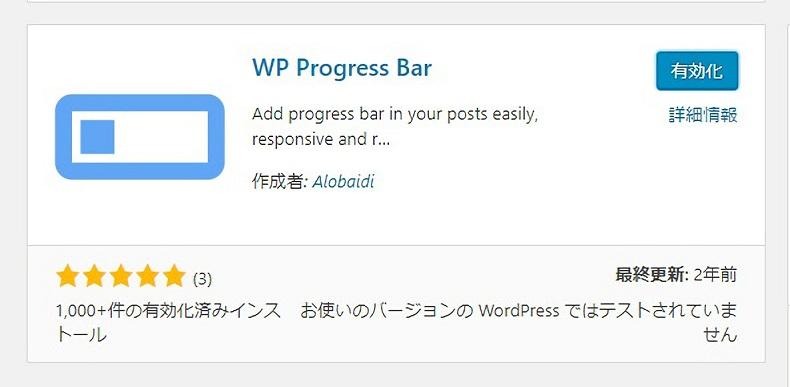 「WP Progress Bar」のインストール