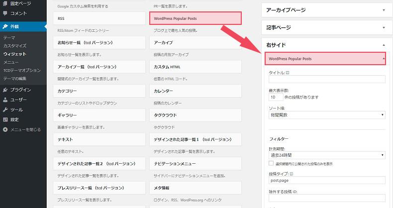 「WordPress Popular Posts」のウィジェットをランキング表示させたいページに配置