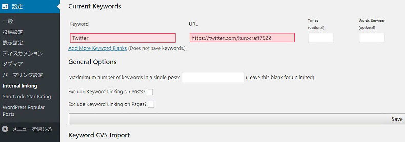 「Current Keywords」でキーワードのリンク設定
