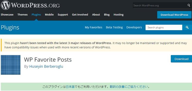 気になった記事をお気に入り登録できる「WP Favorite Posts」